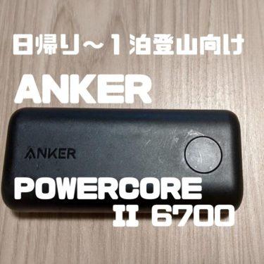 Anker PowerCore II 6700は日帰り~1泊向け登山にオススメ!