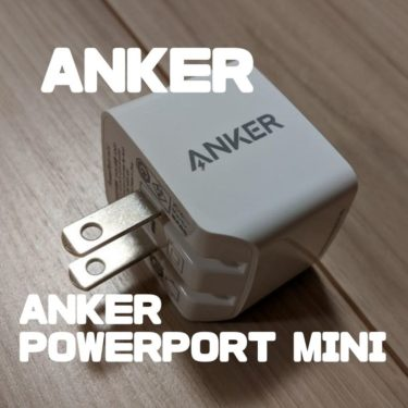 Anker PowerPort mini。小型・軽量で登山・旅行にはぴったり!