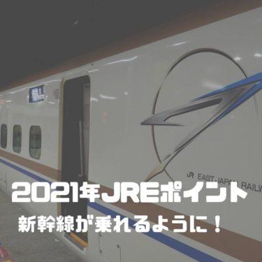 2021年春からJREポイントで特急・新幹線に乗れるように!登山と相性良い予感。