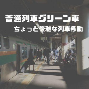 快適な電車移動には普通列車グリーン車がオススメ!登山で利用した例も紹介!