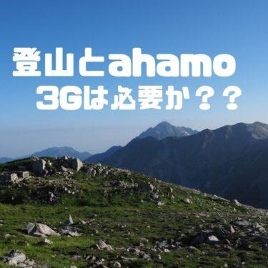 ahamoと登山。3G回線の重要性は?
