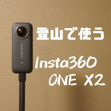 Insta360 ONE X2は登山における最高の自撮りカメラ