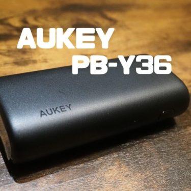AUKEY PB-Y36 10000mAhモバイルバッテリー。登山に便利で軽量な高速充電タイプ!