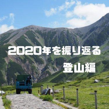 2020年の思い出を振り返る。印象に残る山3選