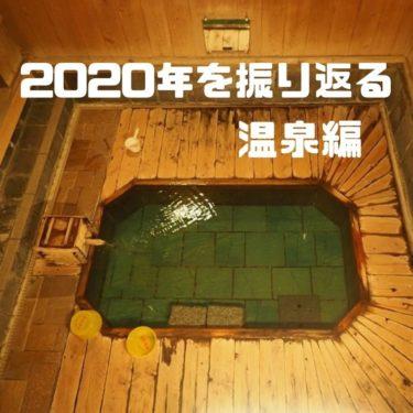 2020年の思い出を振り返る。印象に残る温泉3選