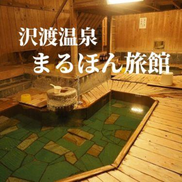 群馬屈指の名湯、沢渡温泉。まるほん旅館の大浴場は素晴らしい!