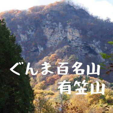 ぐんま百名山の有笠山。沢渡温泉の前後に良い山!