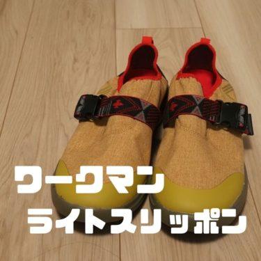 ワークマン ライトスリッポン。登山のテント場・移動用の靴に最適!