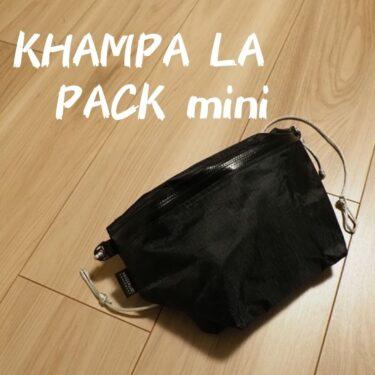 小型で扱いやすいKHAMPA LA PACK mini。巡り巡って行きついたサコッシュ。