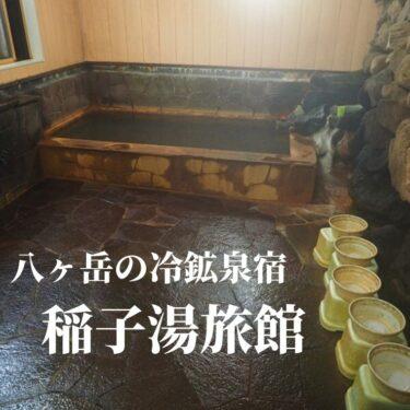 【八ヶ岳】炭酸×硫黄の珍しい鉱泉。稲子湯旅館に泊まる