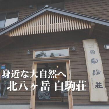 【八ヶ岳】徒歩15分で行ける山小屋、白駒荘