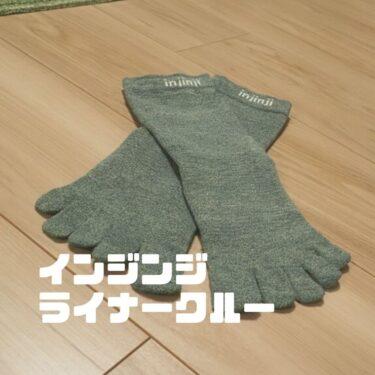 靴ずれと足の匂いに悩む方へ。injinji(インジンジ) ライナークルー