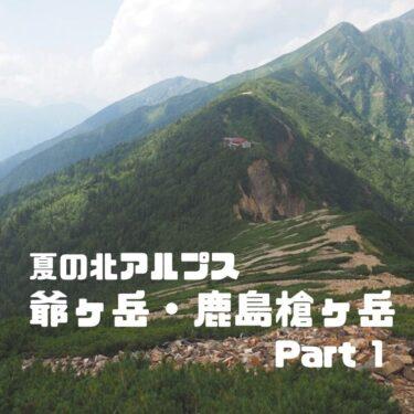 【北アルプス】爺ヶ岳・鹿島槍ヶ岳の絶景山旅『1日目』