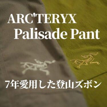 ARC'TERYX パリセード パンツ。薄手3シーズン対応で最高のトレッキングパンツ。