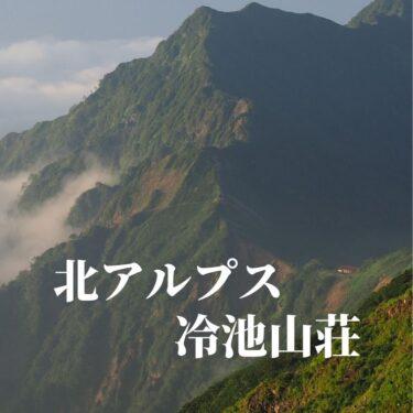 鹿島槍ヶ岳を望める山小屋、冷池山荘。