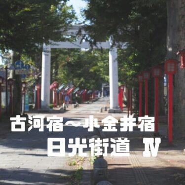 【日光街道Part4】目指せ宇都宮。古河宿~小金井宿を歩く1日目