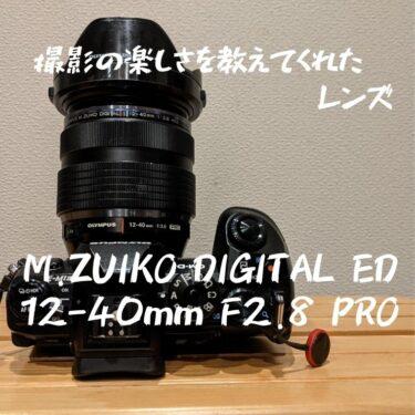 M.ZUIKO DIGITAL ED 12-40mm F2.8 PRO。望遠を除けば最高で高コスパの登山用レンズ