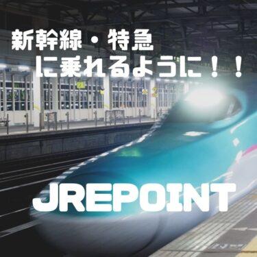 JREポイントで新幹線・特急が乗れるように!特典チケット・アップグレードを紹介します