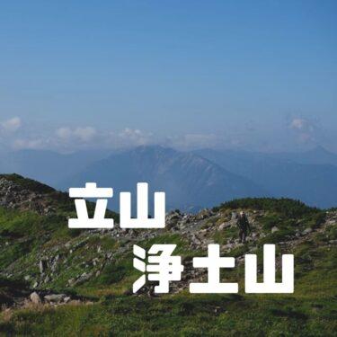 夏の立山。浄土山と黒部にゆったり寄り道する山旅【浄土山編】