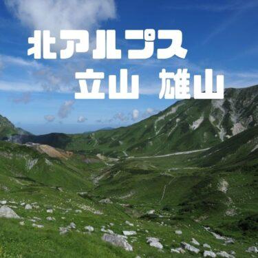 夏の立山。雄山と浄土山での絶景と温泉でゆったりと過ごす山旅【雄山編】