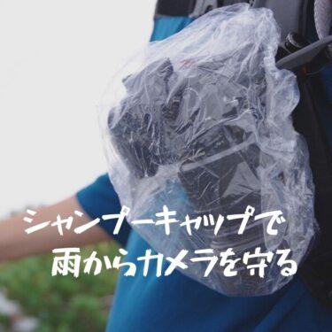 地味ですが、カメラを雨から守るのに使い捨てシャンプーキャップが便利です!
