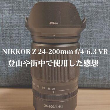 NIKKOR Z 24-200mm f/4-6.3 VR。寄れないことを除けば、登山では最高の相棒になるレンズ
