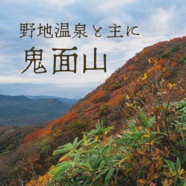 【福島】ブナの黄葉と素晴らしい展望。野地温泉~鬼面山の往復は初心者にもオススメできる紅葉の山でした。