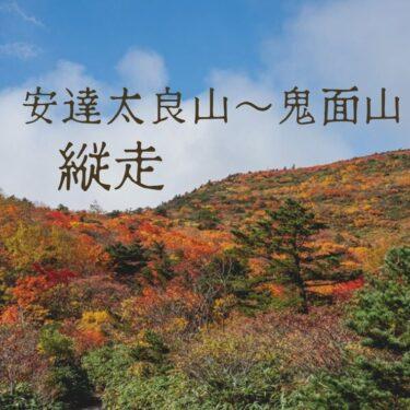 紅葉の安達太良山・箕輪山・鬼面山縦走。笹と泥道の歩きにくい道と多彩な黄葉を愛でる飴と鞭山行。