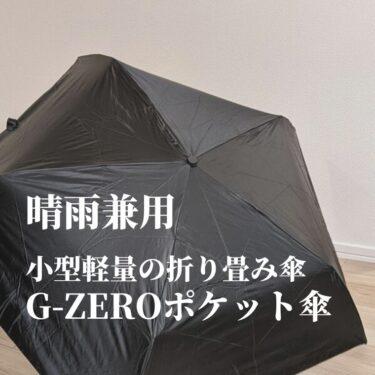 『Gzeroポケット傘』。晴雨兼用で99gの超軽量の折り畳み傘は、すっごく登山向けかも。