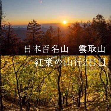 素晴らしい紅葉の雲取山。2017年に2017mに登り最高の思い出に残った山【雲取山〜下山】