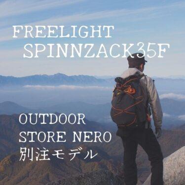 FREELIGHT スピンザック(spinnZack)35F。ヴァーティカルポケットが特徴的なNERO別注モデル。
