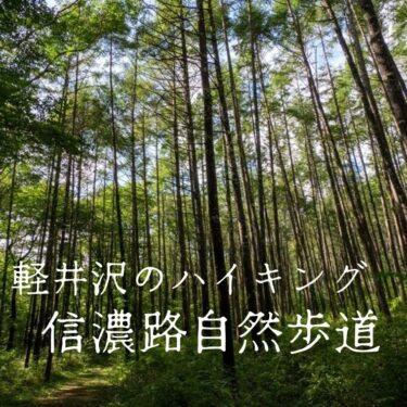 軽井沢のハイキングにオススメ!信濃路自然歩道を歩き、小瀬温泉に泊まる山旅。